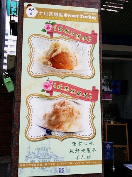 不吃會後悔的後悔冰淇淋~Sweet Turkey 土耳其甜點專賣店