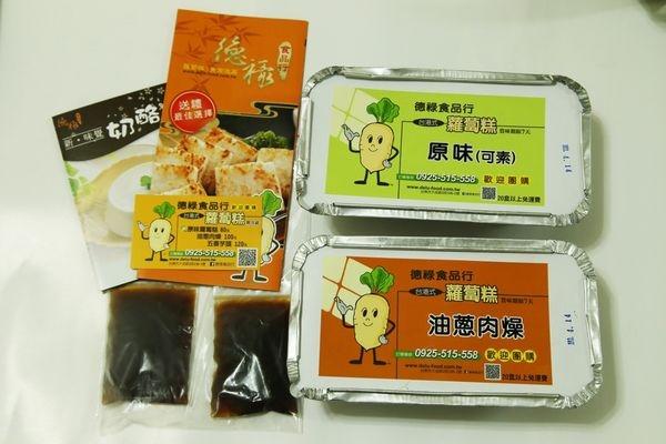(試吃)德祿食品蘿蔔糕~吃得到真材實料