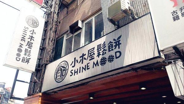 【新竹】小木屋鬆餅:平價美味,口味多元的超人氣鬆餅!