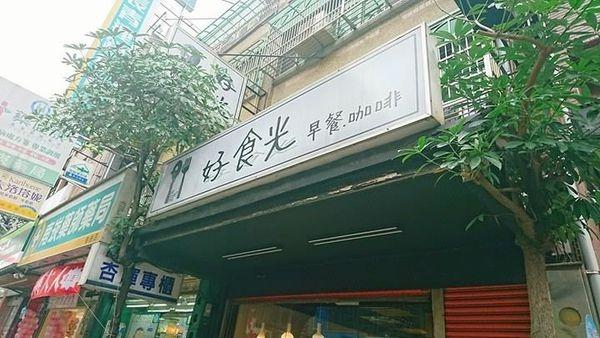 【桃園南崁】好食光Eat good² time:給你悠閒早午餐好時光