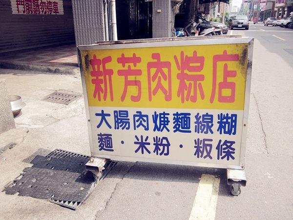 【新竹】新芳肉粽店:巷弄老店,肉粽飄香十餘載