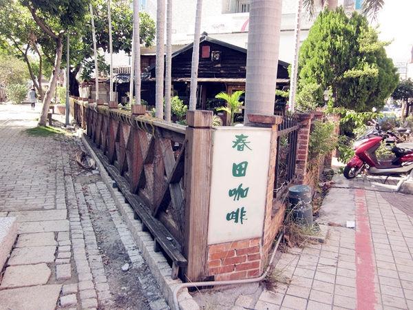 【花蓮】春田咖啡:迷人的日式風情,舊鐵道商圈裡的靜謐咖啡館