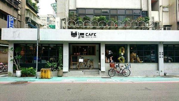 【台北】草泥咖啡:六張犁好去處,文青系選物咖啡館