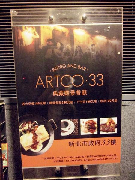 【新北板橋】典藏33觀景餐廳:高樓層賞夜景,情侶約會餐廳推薦!
