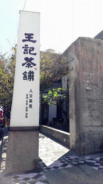 【花蓮】王記茶舖:近花蓮車站,可久坐休息的優質茶館