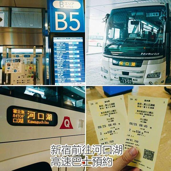 【日本東京】新宿到河口湖交通攻略:【新宿高速巴士購票與搭乘】