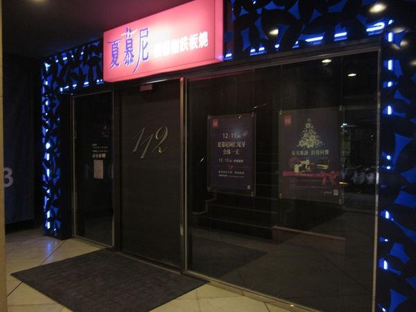 【台北中正】夏慕尼新香榭鐵板燒:慶生聚餐,情侶約會超適合!