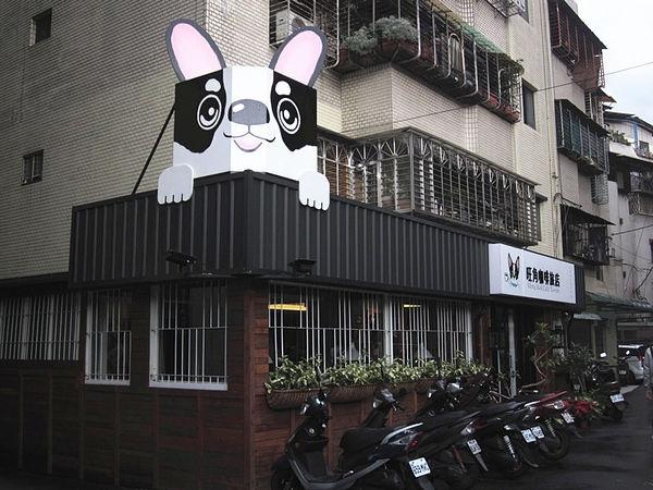 【台北北投】旺角咖啡旅店:親切美味,友善寵物餐廳