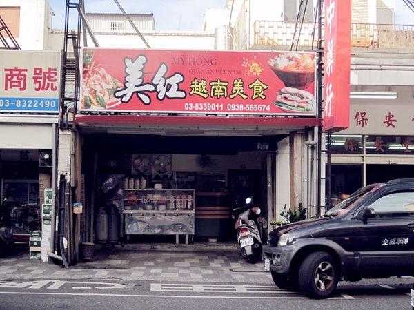 [記。食]花連市。美紅越南美食