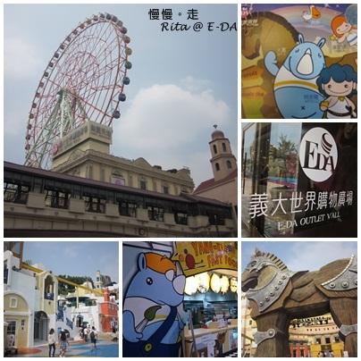 【高雄】義大遊樂世界 :Fun & Enjoy,白天瘋狂到晚上