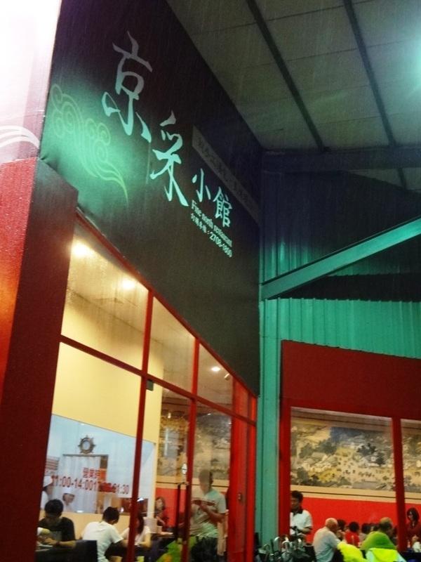 【台中西屯區】京采小館:每位平價,薄皮會爆汁的手工湯包