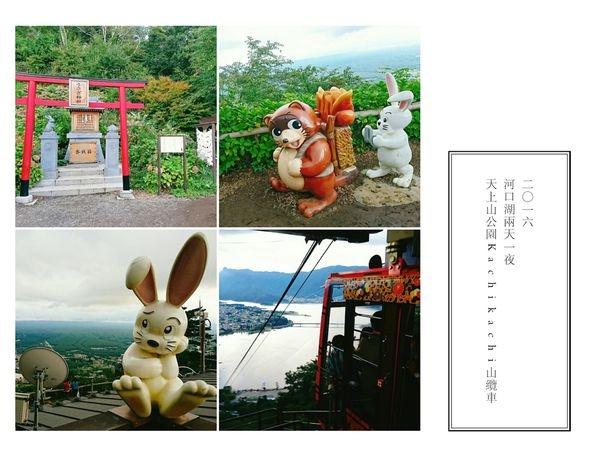 【河口湖景點推薦】天上山公園:搭乘Kachikachi山纜車,遠眺富士山