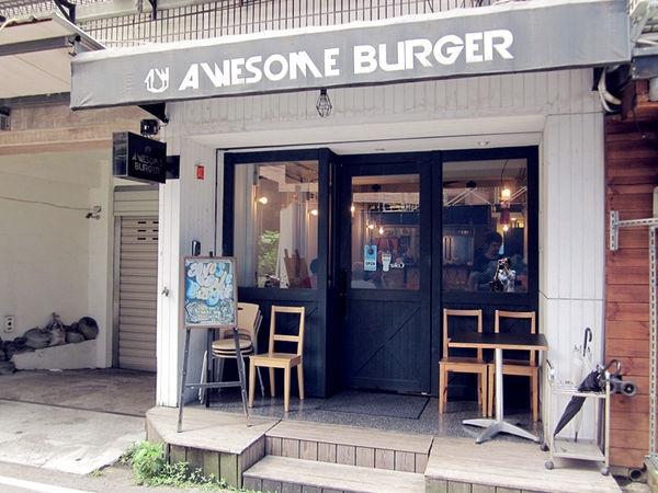 【台北信義】AWESOME BURGER 澳森漢堡:多汁美味,超正點的美式漢堡