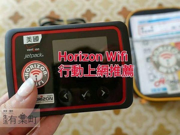 【自助旅行必備】Horizon Wifi 網路分享器推薦:租借方式與折扣優惠連結