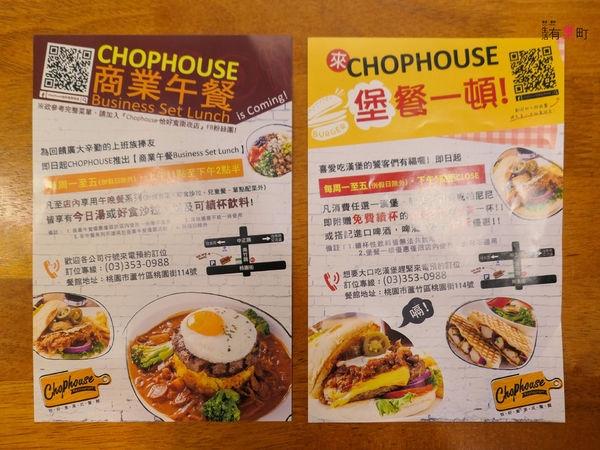 【桃園蘆竹美食】Chophouse恰好食美式餐廳:南崁聚餐好去處,與好友家人沉浸在工業風格裡聊天吧;早午餐漢堡全天供應,夏威夷熔岩漢堡排風味飯推薦-1100512.jpg