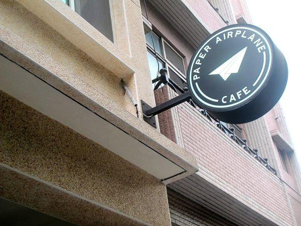 【花蓮】Paper Airplane Cafe 紙飛機咖啡:可以待上一整天的咖啡店