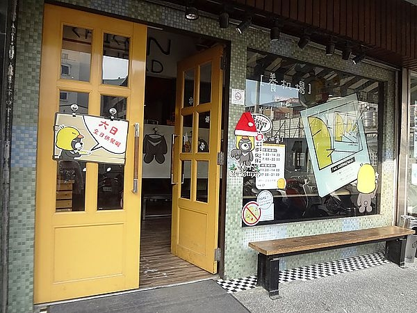 【台中西屯區】逢甲養雞場:學生最愛,平價份量多焗烤與義大利麵
