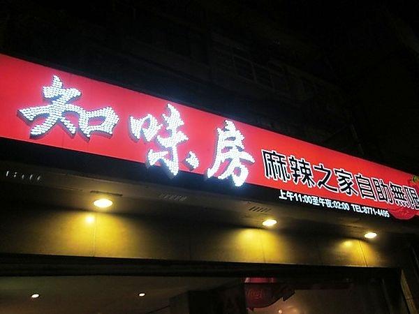 [記。食] 東區知味房麻辣之家