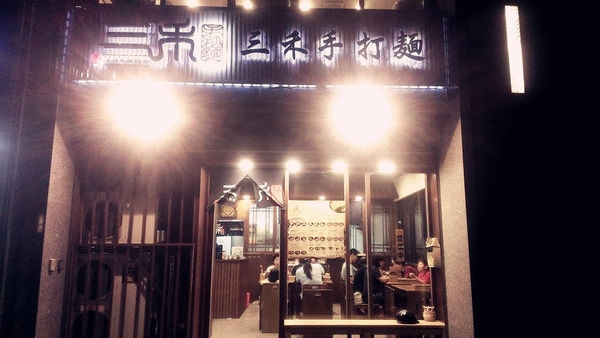 【新北三峽】三禾手打麵:超Q彈!日式風味烏龍麵!