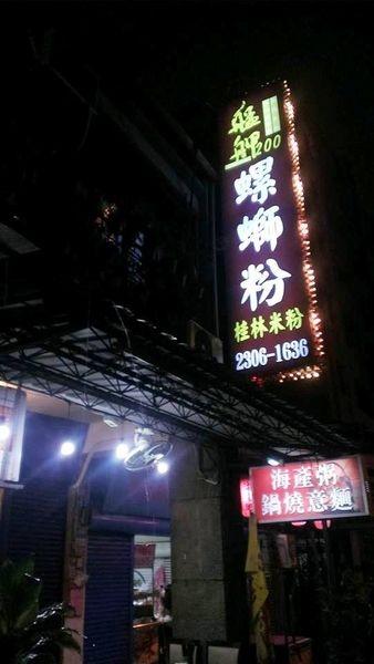 [記。食]台北萬華。艋舺200螺獅粉