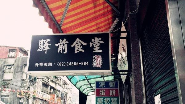 【基隆七堵】驛前食堂