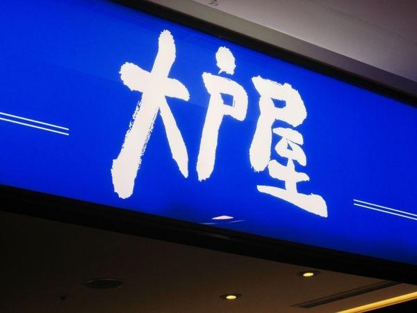 【台北中正】大戶屋:台北車站美食,美味日式定食