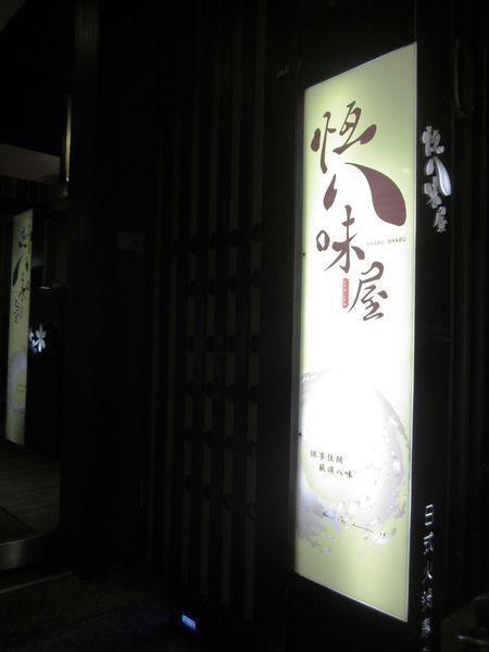 【桃園】恆八味屋日式火鍋:藝文特區人氣鍋物,特色白湯好滋味