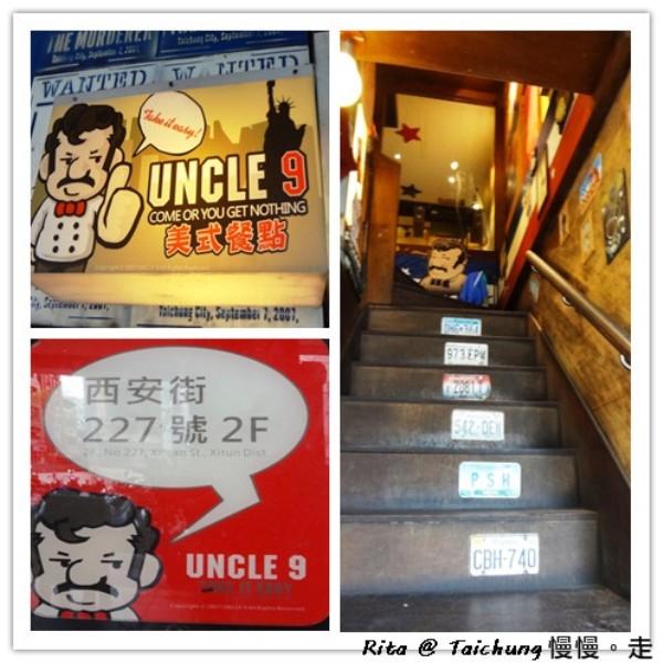 【台中西屯區】Uncle 9:台中美式餐廳,來個大漢堡!