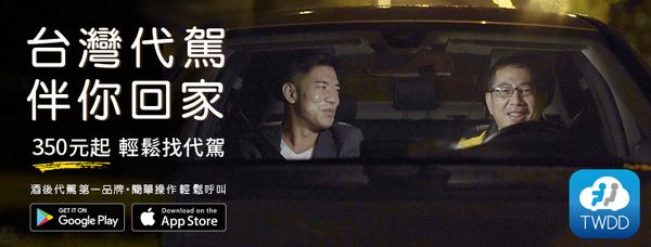 【有樂町識試看】台灣代駕TWDD:推薦你350元找好代駕,出門聚餐不再擔心開車怎麼喝酒;酒後不開車安全最無價,幫你打造回家更安全的一條路