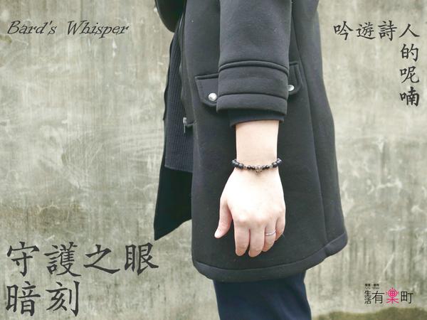 【好物開箱】吟遊詩人的呢喃Bard's Whisper:守護之眼・暗刻,台灣原創職人手作串珠;用溫度與靈魂建築職人精神,打造時尚飾品品牌