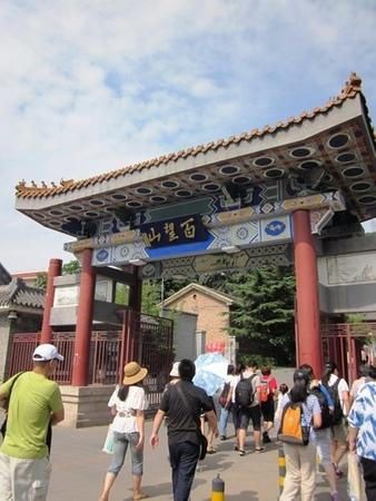 [記。遊] 北京百望山森林公園