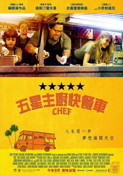 【MOVIE】五星主廚快餐車(Chef):有淚有笑,美味與人生交織的幸福小品