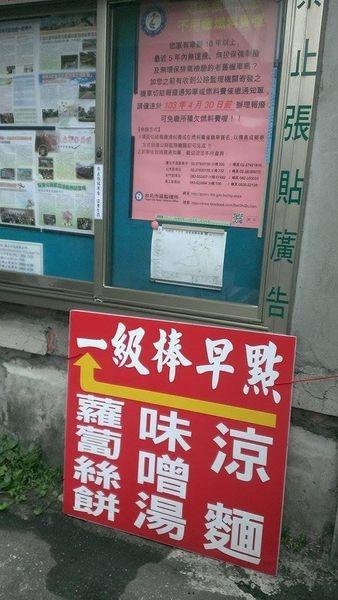 [記。食]台北北投。一級棒早點