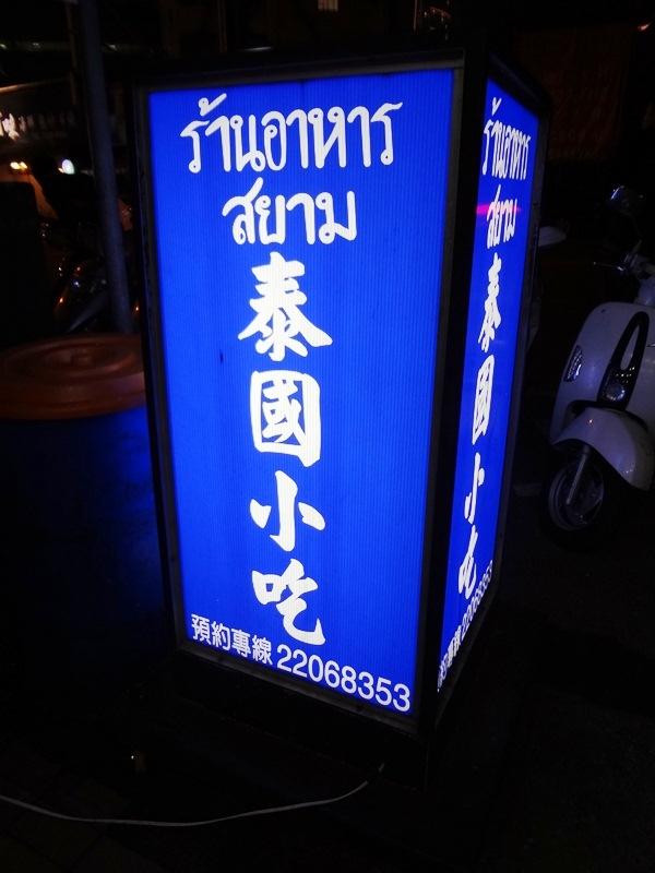 【台中西區】泰國小吃:網友推薦,cp值超高,平價美味泰國料理