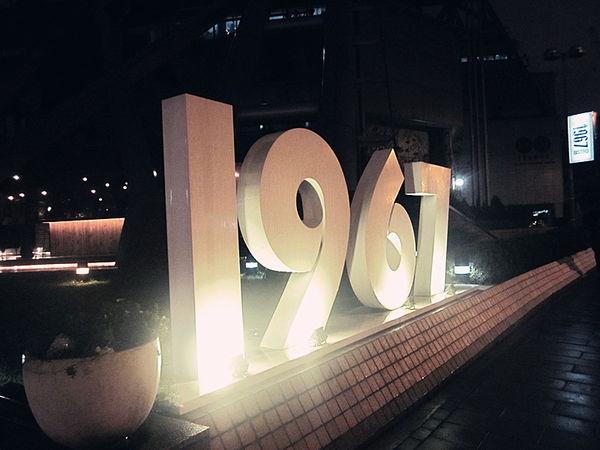 [記。食]台北大安。1967小酒館