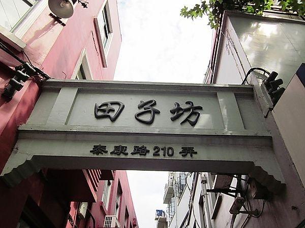 [記。遊]上海田子坊