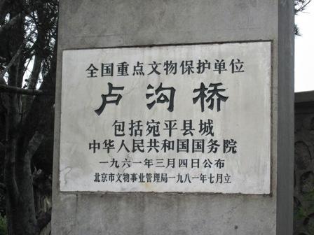 [記。遊] 盧溝橋,宛平城,抗戰雕塑園