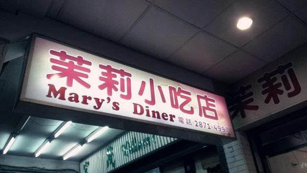 【台北士林】茉莉小吃店:原茉莉漢堡,樸實的漢堡與美味炸雞
