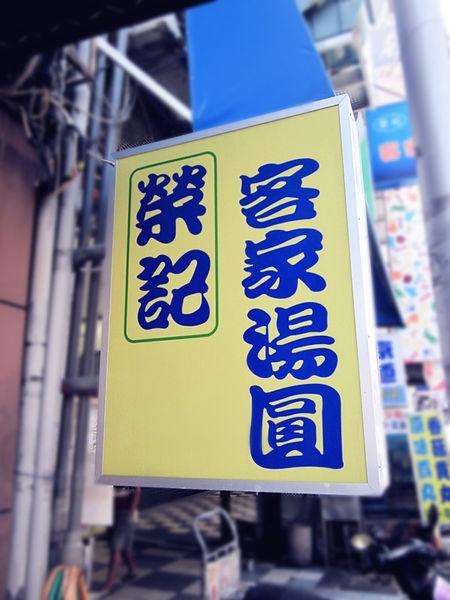 【新竹】榮記客家湯圓:人氣小吃,傳統客家味!