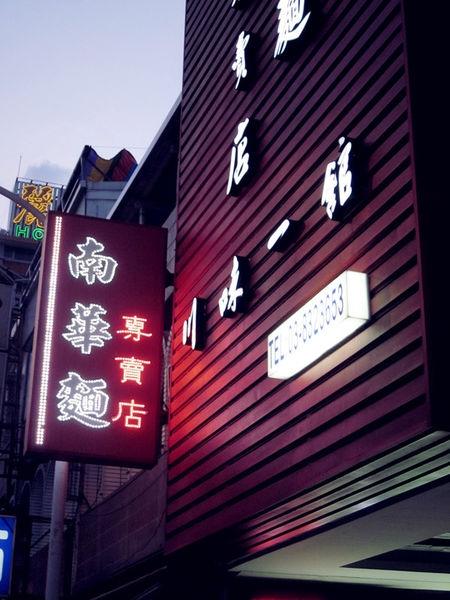 [記。食]花蓮市商校街。南華麵專賣店