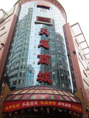[記。遊] 北京天意商城