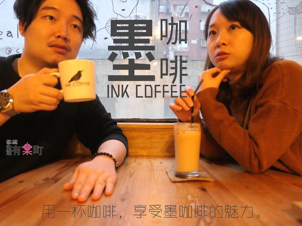 【新竹美食】墨咖啡:新竹自家烘焙咖啡店,單品咖啡與各式特調,不限時提供插座與wifi,近新竹火車站