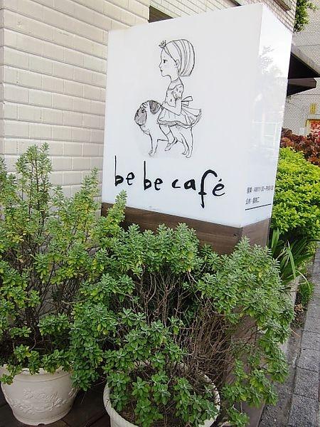 【台北內湖】bebe咖啡:碧湖公園畔,魔幻小咖啡館
