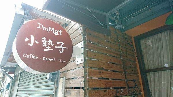 【新竹】I'm mat 小墊子咖啡:復古老屋甜點店,必點戚風蛋糕!