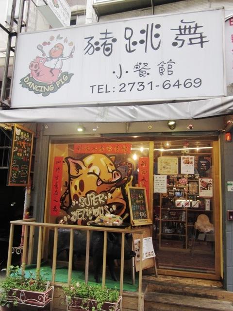 [記。食]豬跳舞小餐館
