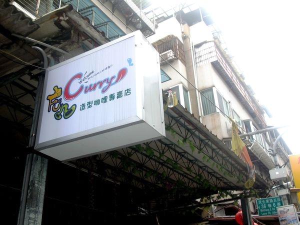 【台北松山】Fun Curry 造型咖哩專賣店:隱藏版美食,巷弄裡的可愛咖哩飯