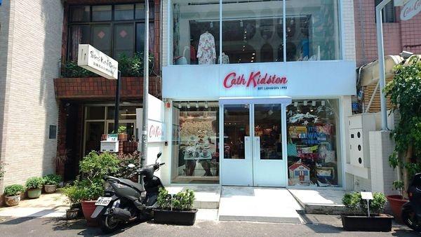 【台北中山】cath's cafe:Cath Kidston台灣首家英式鄉村咖啡廳