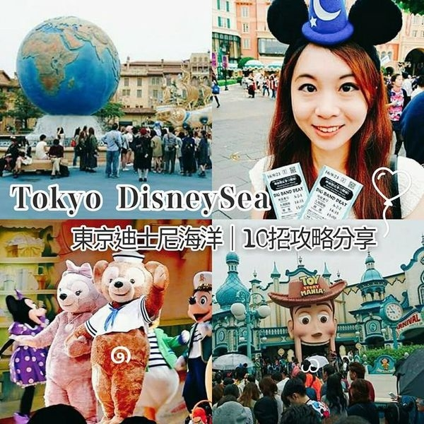 【日本】東京迪士尼海洋:10招攻略分享!!買票到入園暢遊一整天
