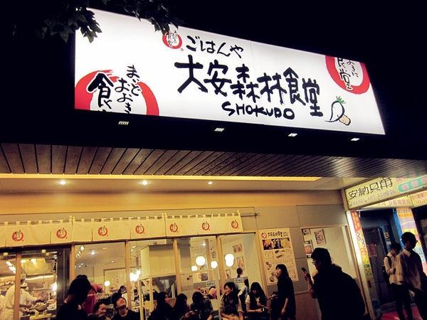 【台北大安】大安森林食堂:來自日本的平價連鎖食堂