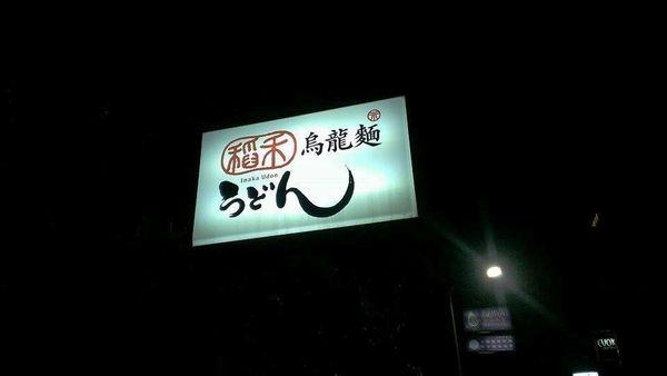 【台北中山】稻禾烏龍麵:日式美味烏龍麵,還有好多炸物喔!
